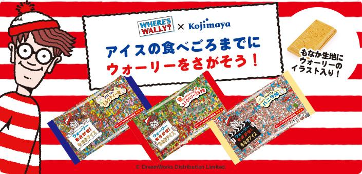 https://www.kojimaya.jp/wp-content/uploads/2019/03/img_wally.jpg